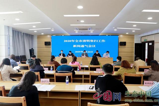 重庆提倡清明网络祭扫 实止预定限量分时错峰
