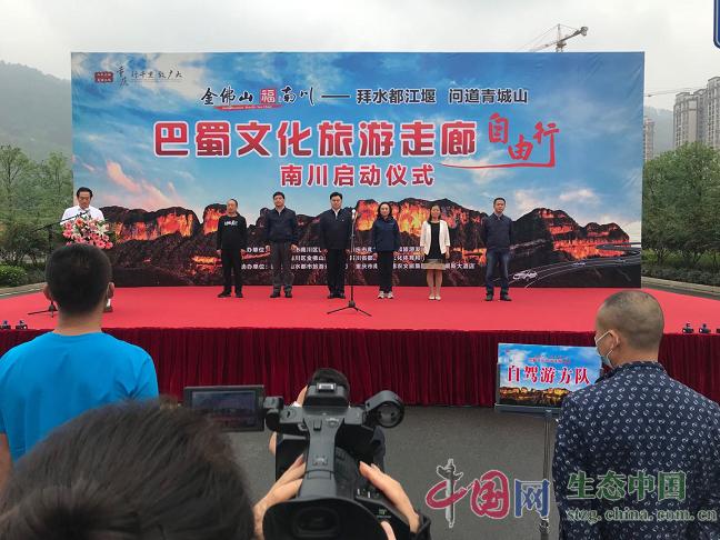 重庆南川区—四川都江堰市双城文旅互动首发仪式开启